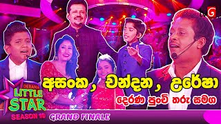 Derana Little Star 10 Grand Finale | Chandana - Asanka - Uresha with Little Stars Thumbnail