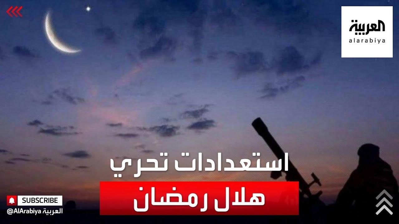 نشرة الرابعة | العربية ترصد استعدادات مركز تمير لتحري هلال رمضان  - نشر قبل 54 دقيقة