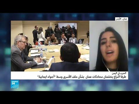 اختتام محادثات عمان حول تبادل الأسرى في اليمن  - 12:55-2019 / 1 / 18