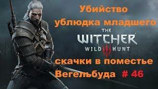 Прохождение The Witcher 3: Wild Hunt Убийство ублюдка младшего # 46