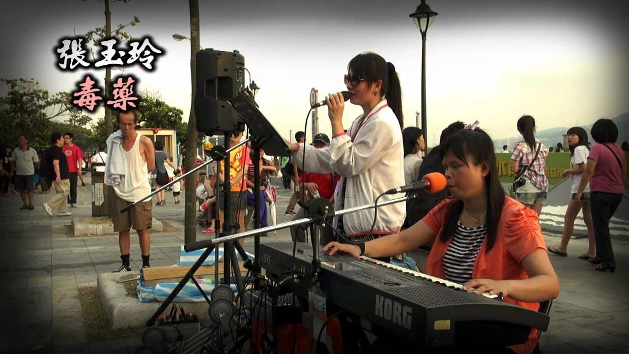 2012年7月15日街頭藝人張玉玲~毒藥 - YouTube