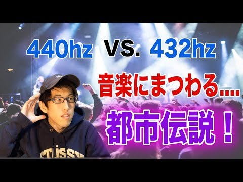 440hz・世の中を支配する音楽?!