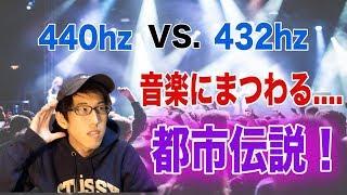 440hz・世の中を支配する音楽?! thumbnail