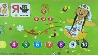 Шаян Әлифба - интерактивный звуковой плакат для обучения детей татарскому алфавиту и словам