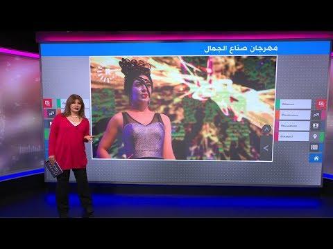 جميلات #العراق يجتمعن في أربيل  - نشر قبل 4 ساعة