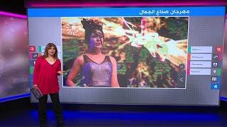 جميلات #العراق يجتمعن في أربيل