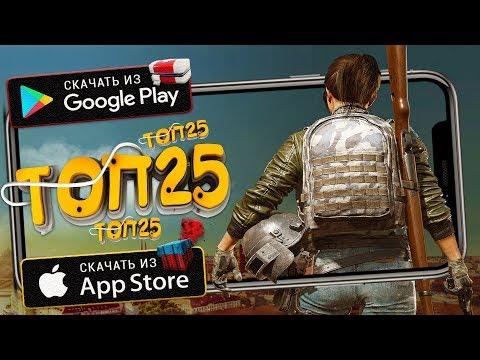 ТОП 25 ЛУЧШИХ ОНЛАЙН МУЛЬТИПЛЕЕРНЫХ ИГР ДЛЯ ANDROID & iOS 2019 (Онлайн игры)