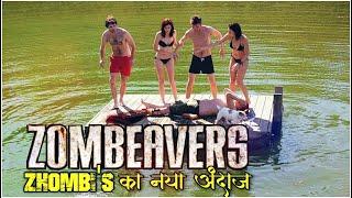 Zombeavers Movie Explained in Hindi | Horror Movie Explained in Hindi | Zombeavers Hindi