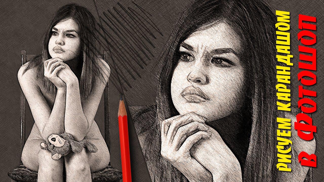 Делаем интересный рисунок карандашом из фото в Фотошопе ...