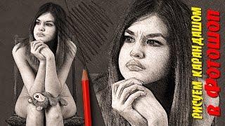 делаем интересный рисунок карандашом из фото в Фотошопе