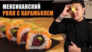 Как приготовить роллы с карамболем от Мексиканского суши шефа | мастер класс суши