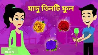 Jadur teenti phool | Bangla Golpo | Bengali Story | Jadur golpo | AZ Story TV | যাদু তিনটি ফুল