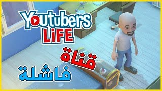 حياة اليوتيوبر : الطريق الى اقوى قناة العاب في العالم !! YouTuber's Life