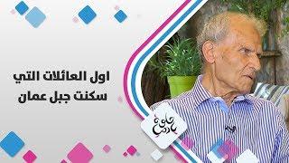 د. وليد مرعي - اول العائلات التي سكنت جبل عمان