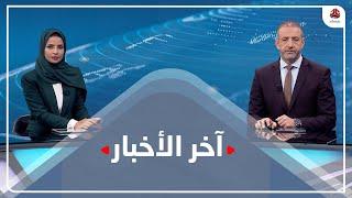 اخر الاخبار | 17 - 10 - 2021 | تقديم هشام جابر وصفاء عبدالعزيز | يمن شباب