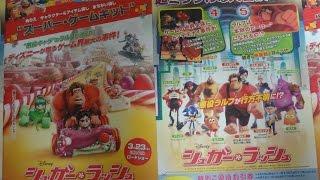 シュガー・ラッシュ B 2013 映画チラシ 2013年3月23日公開 【映画鑑賞&...