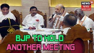 BJP Meeting To Discuss Ticket Distribution thumbnail