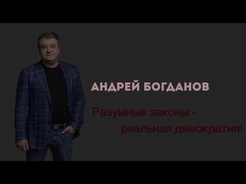 Богданов 2018. Против глупых и вредных законов!