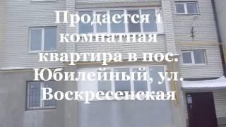 Продажа 1 комнатной ул Воскресенская || Купить квартиру в Юбилейном