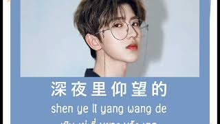 《It's you》 蔡徐坤 Cai Xukun 【Lyrics//Pin//Th】