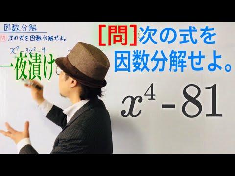 因数分解の工夫②(数Ⅰ,4乗)【一夜漬け高校数学195】