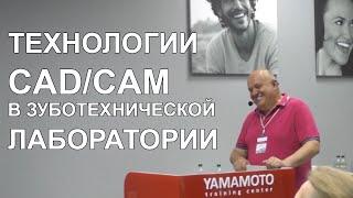 Технологии CAD/CAM в зуботехнической лаборатории