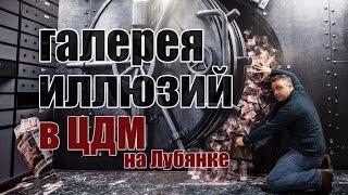 Смотреть видео Куда пойти в Москве: Галерея Иллюзий В ЦДМ (Центральном Детском магазине на Лубянке) онлайн
