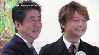 10月30日(月)に、 安倍首相が「日本財団DIVERSITY IN THE ARTS 企画展...