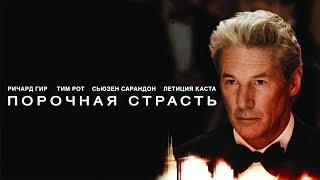 Порочная страсть / Arbitrage (2012) / Триллер