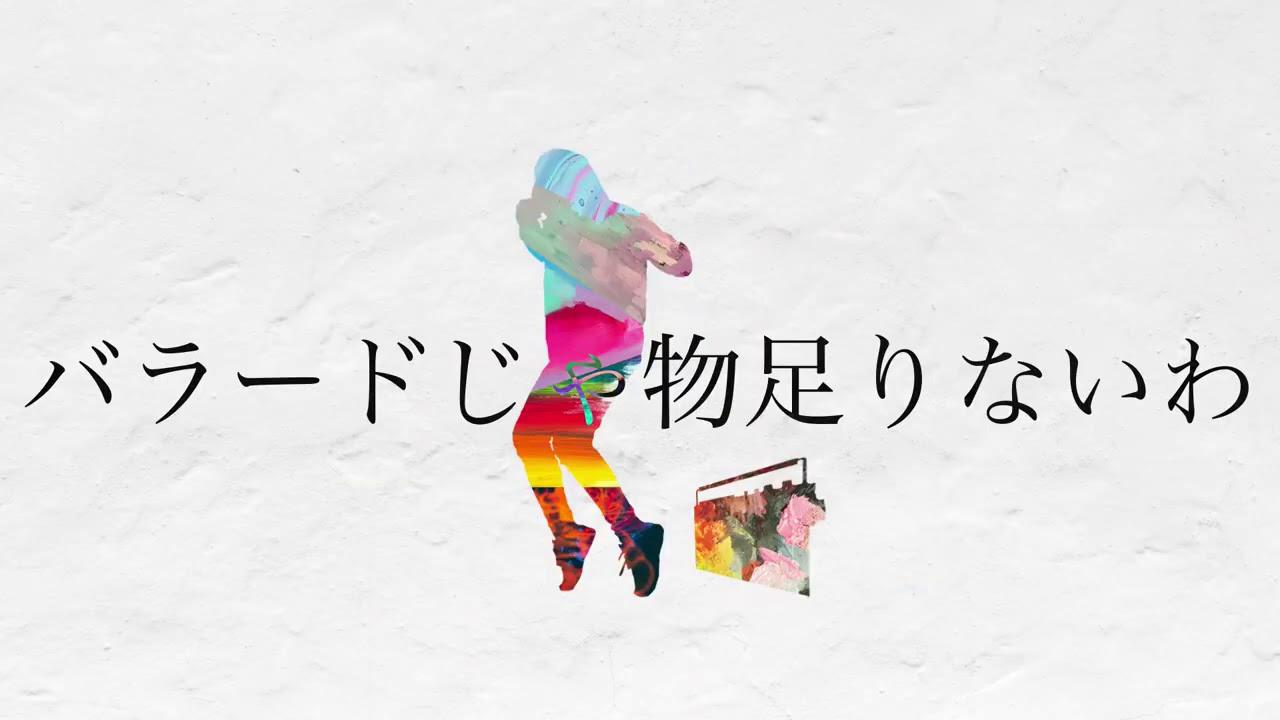 Noz. - 『バラードじゃ物足りないわ』(Ballads aren't enough) / Kagamine Rin