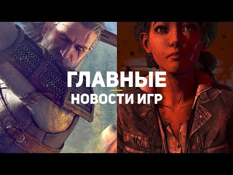 Главные новости игр | GS TIMES [GAMES] 12.10.2018 | The Witcher, Obsidian, The Walking Dead