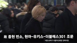 [현장]故 샤이니 종현 빈소, 현아-유키스-더블에스301 조문(SHINee Jong Hyun)