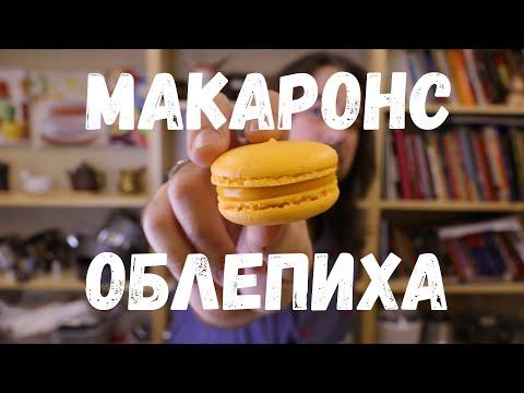 Рецепт Макаронс с