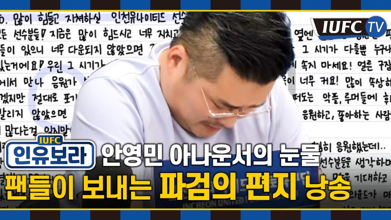 [IUFC TV] 팬들이 보내는 파검의 편지 낭송(feat. 안영민 아나운서의 눈물)