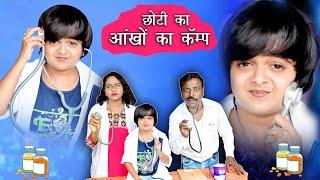CHOTI KA ANKHO KA CAMP | छोटी का आंखें का कॅम्प | khandeshi muskan hindi comedy  vedio | chotu dada