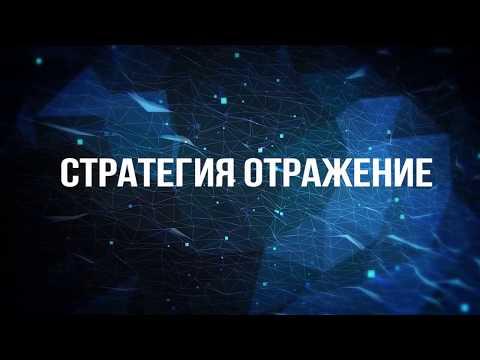 Видео Платформа прогноз отзывы