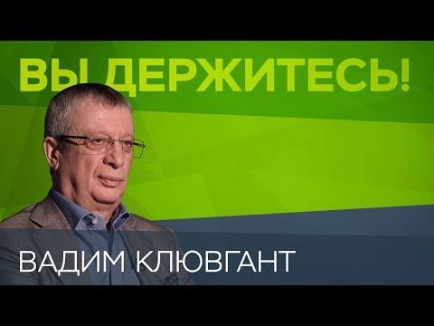 Вадим Клювгант: «Самые состоятельные люди — не бизнесмены, а силовики» // Вы держитесь!