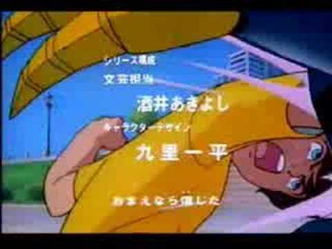 黃金戰士 主題曲 - YouTube