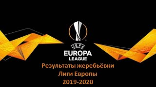 Лига Европы 2019 - 2020 (Результаты жеребьевки) / Europa League 2019 - 2020 (Draw results)