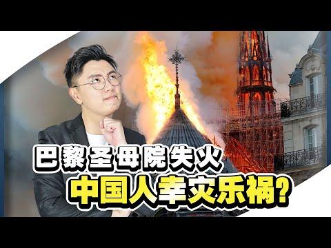 法国巴黎圣母院发生大火 为什么有的中国人幸灾乐祸?