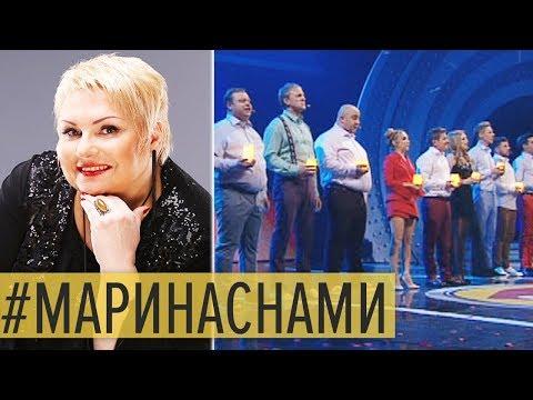 Мы будем помнить тебя всегда: песня о Марине Поплавской – Дизель Шоу   ЮМОР ICTV - Лучшие видео поздравления в ютубе (в высоком качестве)!