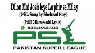 Shehzad Roy-Lo phir se milay Karaoke with Lyrics