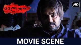আমি মুদির দোকান চালাই না | Prosenjit | Parambrata | Movie Scene | Baishe Srabon | SVF