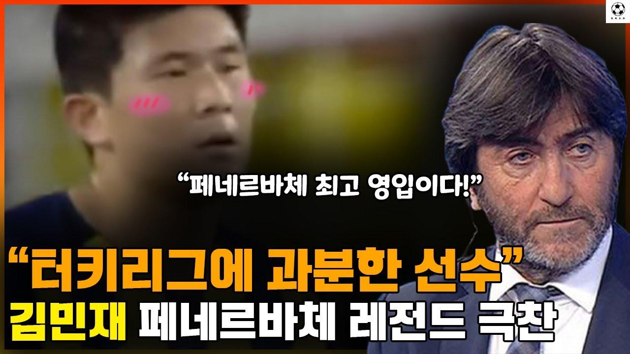 """김민재가 레전드에게 극찬 받은 이유!!! """"터키리그에 과분한 선수. 페네르바체 최고의 영입!!"""""""