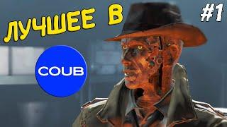 Лучшие Игровые Приколы в  Coub #1 Прелестный Fallout 4.