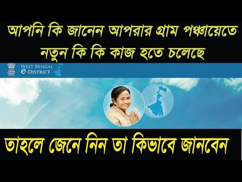 Know Your Village Panchayat Activity Plan Reportin West Bengal