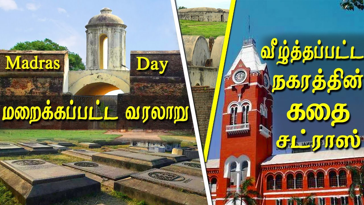 Fabriksnye Madras day 2019 - the town which challenged madras - the story of WR-77