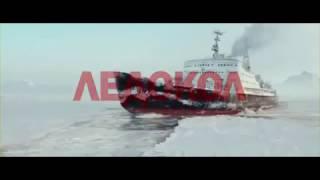 Фильм  ЛЕДОКОЛ Катастрофа в Антарктиде  Классный фильм