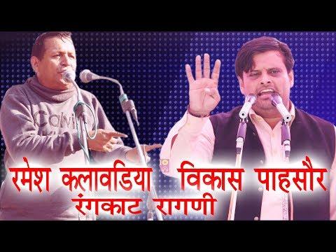Vikas Pasoriya Vs Ramesh Kalwadiya | Haryanvi Rangkat Ragni | 2018 Latest Ragni