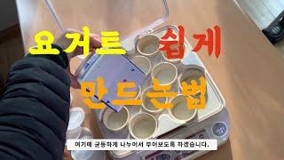 손 쉽게 건강하고 맛있는 수제요거트를 만들어 보자!!
